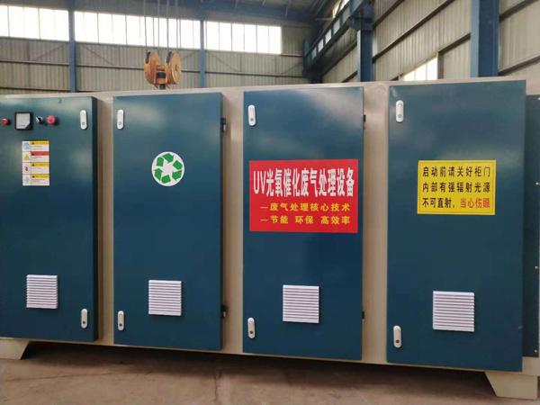 光氧废气处理设备<碳钢喷塑>