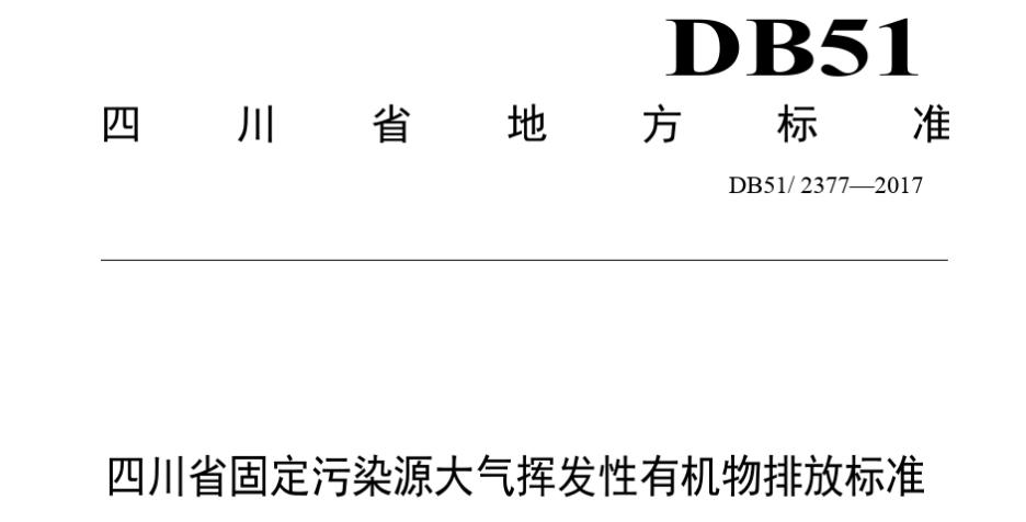 四川省废气排放标准DB51/2377-2017